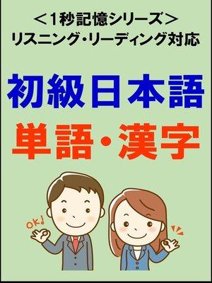 cover image of 初級日本語:1500単語・漢字(リスニング・リーディング対応、JLPTN5~4)1秒記憶シリーズ