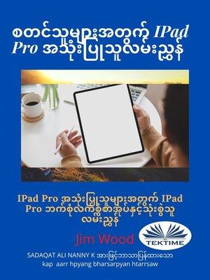 cover image of စတင်သူများအတွက် IPad Pro အသုံးပြုသူလမ်းညွှန်
