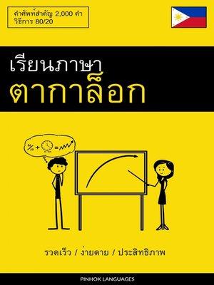 cover image of เรียนภาษาตากาล็อก--รวดเร็ว / ง่ายดาย / ประสิทธิภาพ