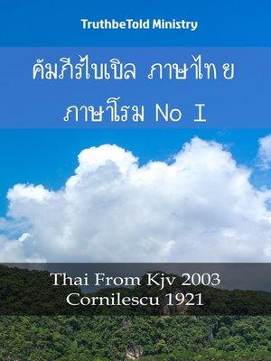 cover image of คัมภีร์ไบเบิล ภาษาไทย ภาษาโรมาเนีย I