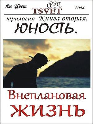 cover image of Трилогия Внеплановая жизнь. Книга вторая. Юность. (russian edition)