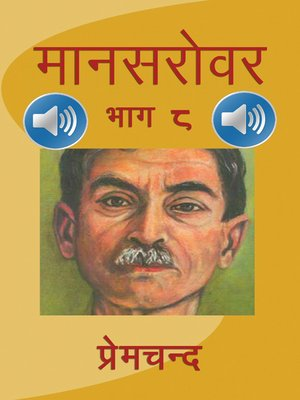 cover image of Mansarovar--Part 8 (मानसरोवर--भाग 8)