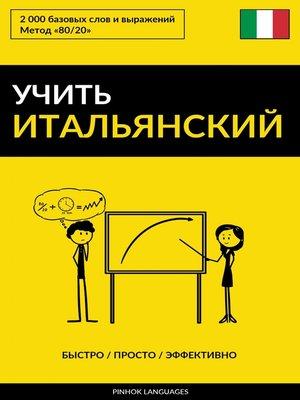 cover image of Учить итальянский--Быстро / Просто / Эффективно
