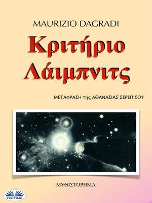 cover image of Κριτήριο Λάιμπνιτς