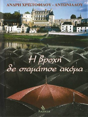cover image of Η βροχή δε σταμάτησε ακόμα