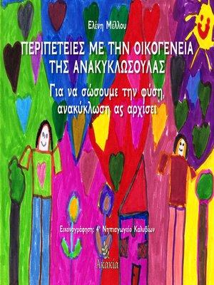 cover image of Περιπέτειες με την οικογένεια  της Ανακυκλωσούλας