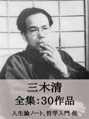 cover image of 三木清 全集30作品:人生論ノート、哲学入門 他