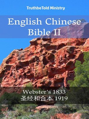 cover image of English Chinese Bible II