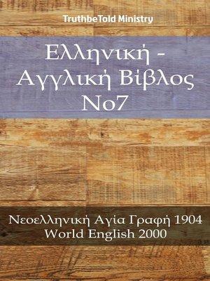 cover image of Ελληνική--Αγγλική Βίβλος No7
