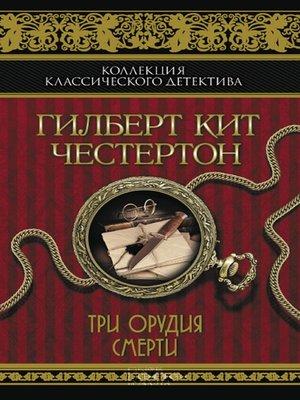 cover image of Три орудия смерти (Tri orudija smerti)