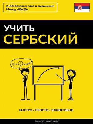 cover image of Учить сербский--Быстро / Просто / Эффективно