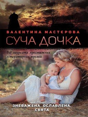 cover image of Суча дочка (Sucha dochka)