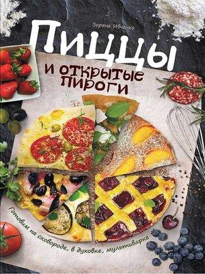 cover image of Пиццы и открытые пироги. Готовим на сковороде, в духовке, мультиварке (Piccy i otkrytye pirogi. Gotovim na skovorode, v duhovke, mul'tivarke)