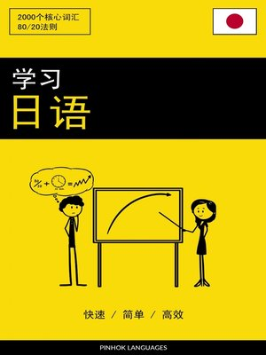 cover image of 学习日语 - 快速 / 简单 / 高效
