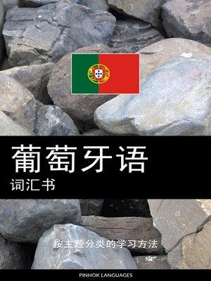 cover image of 葡萄牙语词汇书
