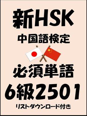 cover image of 新HSK(中国語検定)品詞別必須単語6級2501(リストダウンロード付き)
