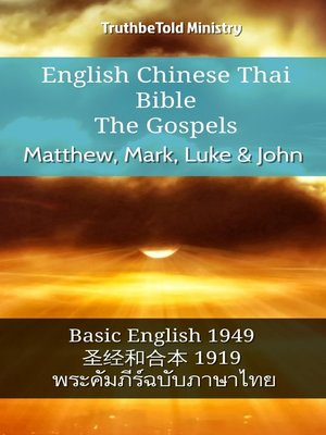 cover image of English Chinese Thai Bible--The Gospels--Matthew, Mark, Luke & John