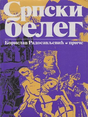 cover image of Српски белег