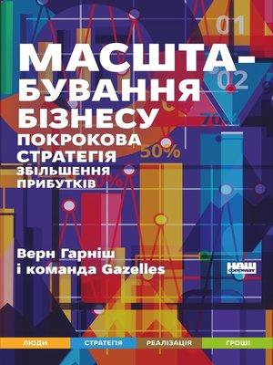 cover image of Масштабування бізнесу. Покрокова стратегія збільшення прибутків