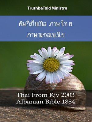 cover image of คัมภีร์ไบเบิล ภาษาไทย ภาษาแอลเบเนีย No1