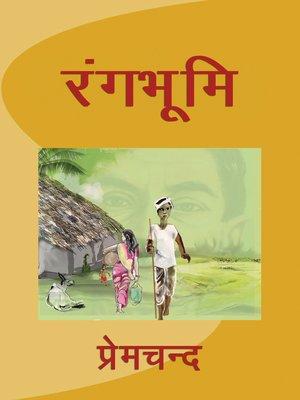 cover image of Rangbhumi