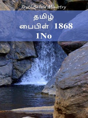 cover image of தமிழ் பைபிள் 1868 No1