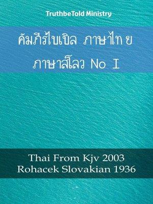 cover image of คัมภีร์ไบเบิล ภาษาไทย ภาษาสโลวาเกีย I