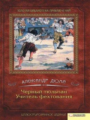 cover image of Черный тюльпан. Учитель фехтования