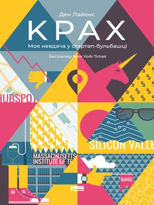 cover image of Крах