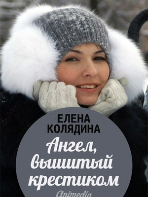 cover image of Ангел, вышитый крестиком