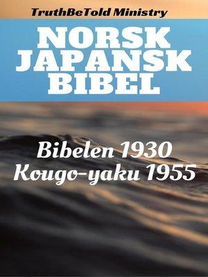 cover image of Norsk Japansk Bibel
