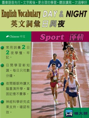 cover image of English Vocabulary DAY & NIGHT英文詞彙日與夜(Chinese中文)(Sport運動)