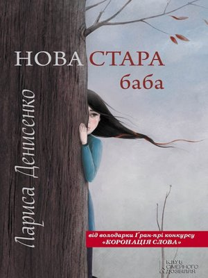 cover image of Нова стара баба (Nova stara baba)
