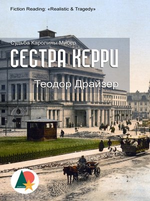 cover image of Сестра Керри