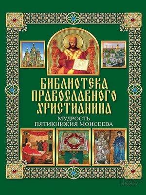 cover image of Мудрость Пятикнижия Моисеева (Mudrost' Pjatiknizhija Moiseeva)