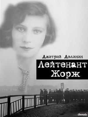 cover image of Лейтенант Жорж