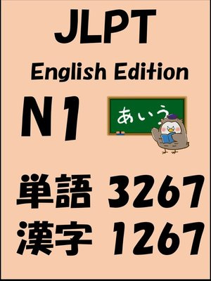 cover image of JLPT(日本語能力試験)N1:単語(vocabulary)漢字(kanji)Free list