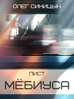 cover image of Лист Мёбиуса