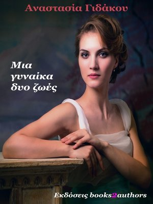 cover image of Μια γυναίκα, Δυο ζωές
