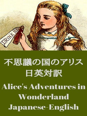 cover image of 不思議の国のアリス 日英対訳:Alice's Adventures in Wonderland bilingual Japanese-English