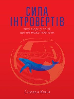 cover image of Сила інтровертів