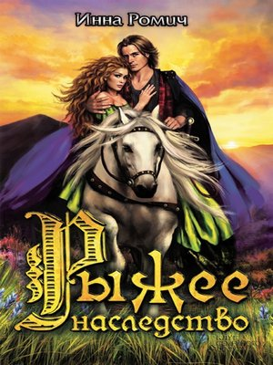 cover image of Рыжее наследство (Ryzhee nasledstvo)