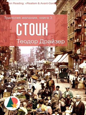 cover image of Стоик