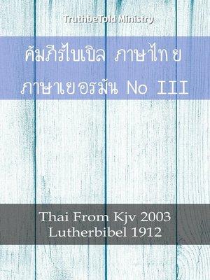 cover image of คัมภีร์ไบเบิล ภาษาไทย ภาษาเยอรมัน No1