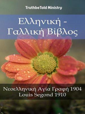 cover image of Ελληνική--Γαλλική Βίβλος