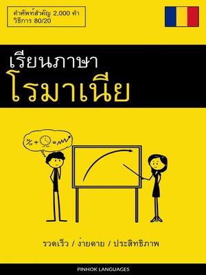 cover image of เรียนภาษาโรมาเนีย--รวดเร็ว / ง่ายดาย / ประสิทธิภาพ