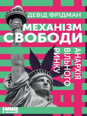 cover image of Механізм свободи