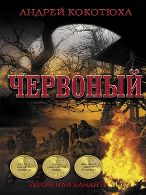 cover image of Червоный