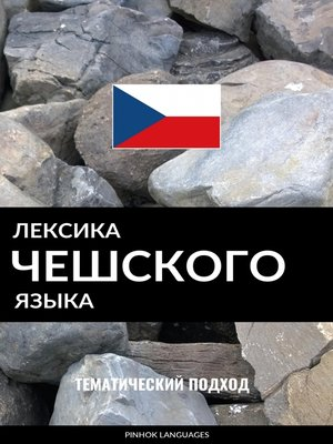 cover image of Лексика чешского языка