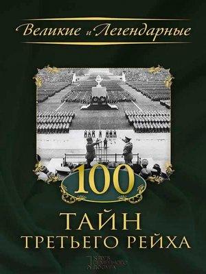 cover image of 100 тайн Третьего рейха (100 tajn Tret'ego rejha)